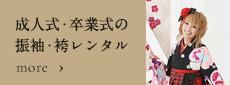 成人式・卒業式の振袖・袴レンタル