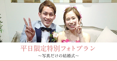平日限定特別フォトプラン ~写真だけの結婚式~