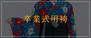 卒業式用袴