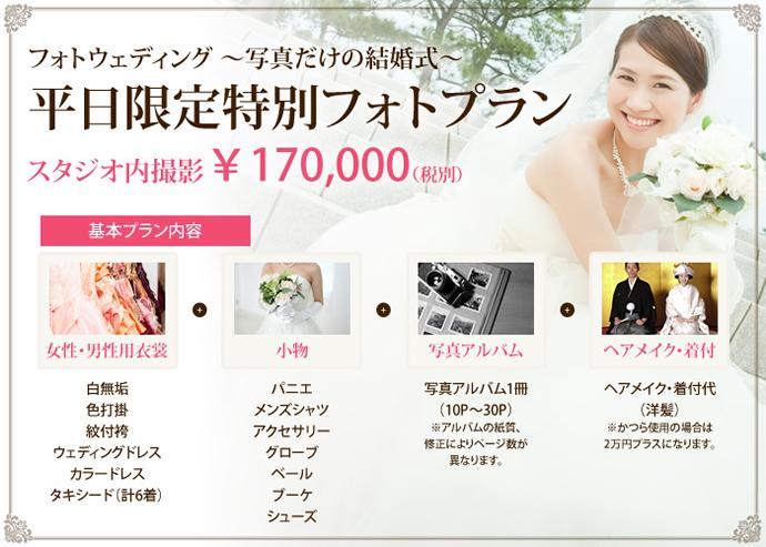 平日限定特別フォトプラン スタジオ撮影 ¥170,000(税別)