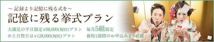 記憶に残る挙式プラン 大満足の平日限定¥98,000(税別)プラン ※土日祭日は¥128,000(税別)
