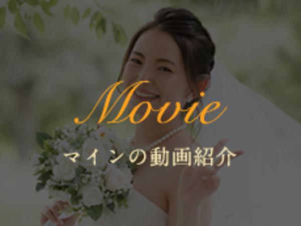 熊本の貸衣裳専門店「ウェディングマイン」の動画紹介