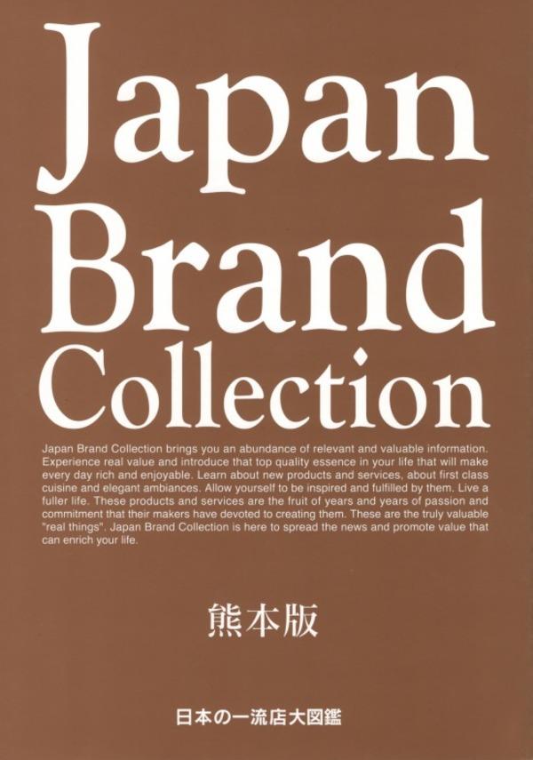 【Japan Brand Collection 熊本版】に掲載されました